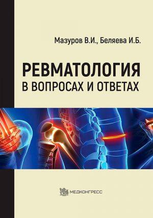 Ревматология в вопросах и ответах