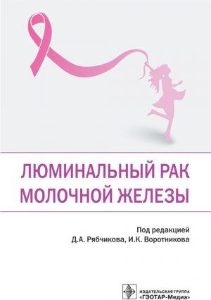 Люминальный рак молочной железы