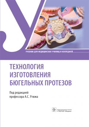 Технология изготовления бюгельных протезов. Учебник