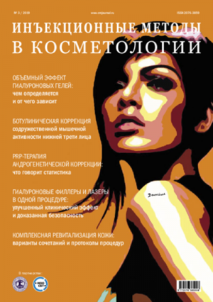 Инъекционные методы в косметологии 3/2019
