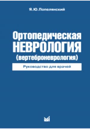 Ортопедическая неврология (вертеброневрология). Руководство