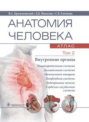 Анатомия человека. Атлас в 3-х томах. Том 2. Внутренние органы