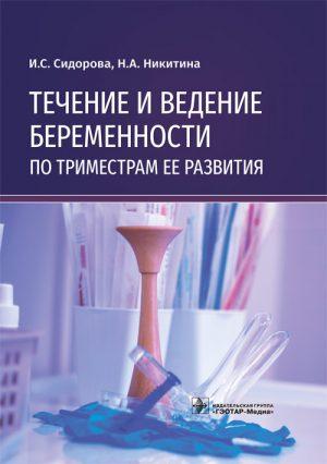 Течение и ведение беременности по триместрам ее развития. Руководство