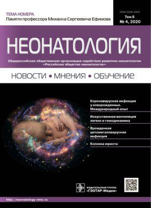 Неонатология. Новости, мнения, обучение 4/2020. Журнал для непрерывного медицинского образования врачей