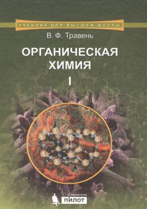 Органическая химия. Учебное пособие для вузов в 3-х томах. Том 1