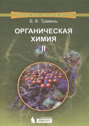 Органическая химия. Учебное пособие для вузов в 3-х томах. Том 2
