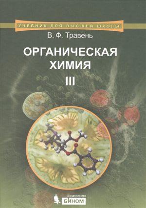 Органическая химия. Учебное пособие для вузов в 3-х томах. Том 3