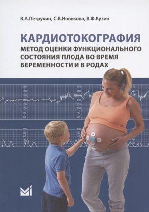 Кардиотокография – метод оценки функционального состояния плода во время беременности и в родах