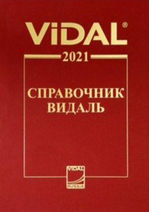 Справочник Видаль 2021. Лекарственные препараты в России