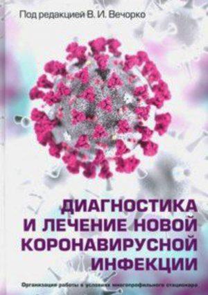 Диагностика и лечение новой коронавирусной инфекции. Организация работы в условиях многопрофильного стационара. Руководство