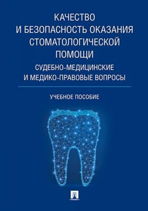 Качество и безопасность оказания стоматологической помощи. Судебно-медицинские и медико-правовые вопросы