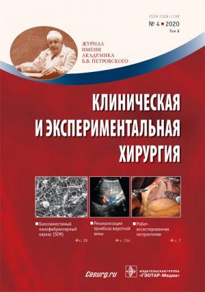 Клиническая и экспериментальная хирургия 4/2020. Журнал имени Академика Б.В. Петровского