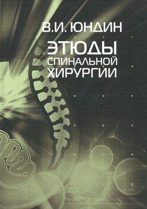 Этюды спинальной хирургии