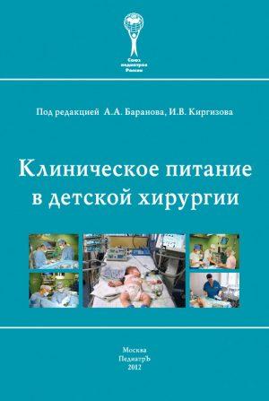 Клиническое питание в детской хирургии. Учебное пособие