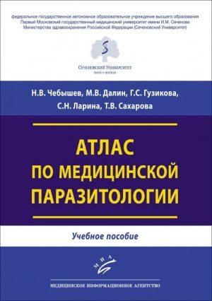 Атлас по медицинской паразитологии