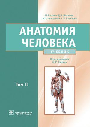 Анатомия человека. Учебник в 2-х томах. Том II