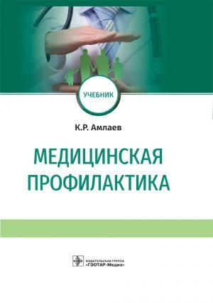 Медицинская профилактика. Учебник
