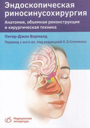 Эндоскопическая риносинусохирургия. Анатомия, объемная реконструкция и хирургическая техника