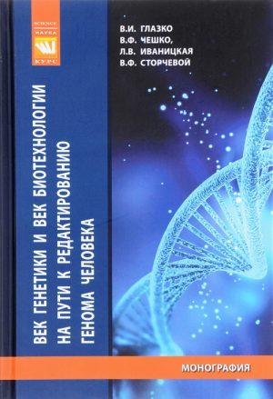 Век генетики и век биотехнологии на пути к редактированию генома человека
