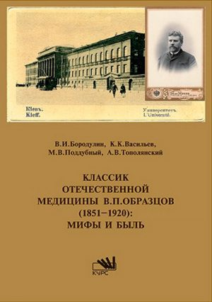 Классик отечественной медицины В.П. Образцов (1851-1920) : мифы и быль