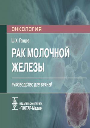 Рак молочной железы. Руководство