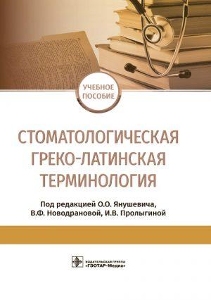 Стоматологическая греко-латинская терминология