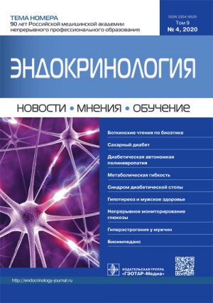 Эндокринология. Новости, мнения, обучение 4/2020. Журнал для непрерывного медицинского образования врачей