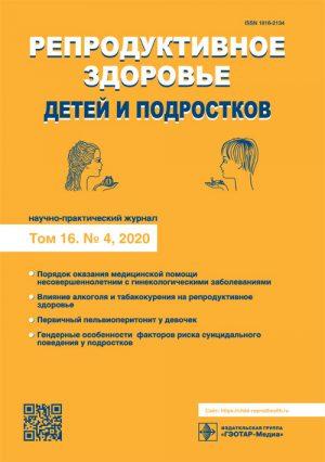 Репродуктивное здоровье детей и подростков. Научно-практический журнал 4/2020