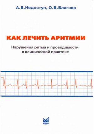 Как лечить аритмии. Нарушения ритма и проводимостив клинической практике