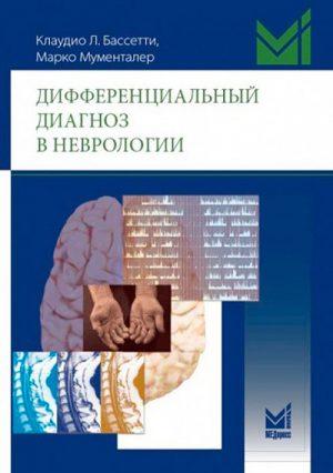 Дифференциальный диагноз в неврологии. Руководство по оценке, классификации и дифференциальной диагностике неврологических симптомов