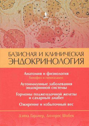 Базисная и клиническая эндокринология. Книга 1
