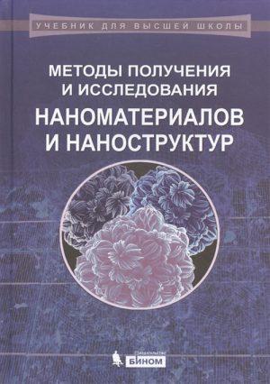 Методы получения и исследования наноматериалов и наноструктур. Лабораторный практикум по нанотехнологиям