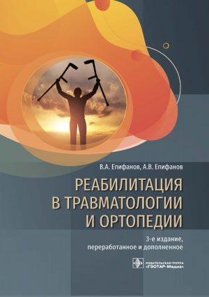 Реабилитация в травматологии и ортопедии. Руководство