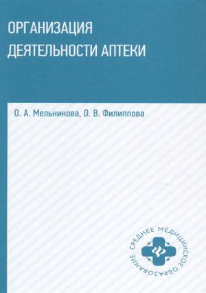 Организация деятельности аптеки. Учебник