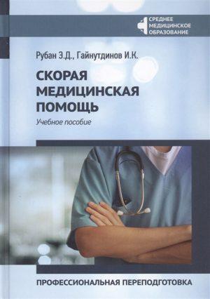 Скорая медицинская помощь. Профессиональная переподготовка