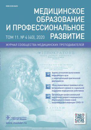 Медицинское образование и профессиональное развитие 4/2020. Журнал сообщества медицинских преподавателей