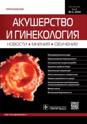 Акушерство и гинекология. Новости, мнения, обучение 3/2020. Приложение