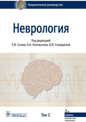 Неврология. Национальное руководство в 2-х томах. Том 2
