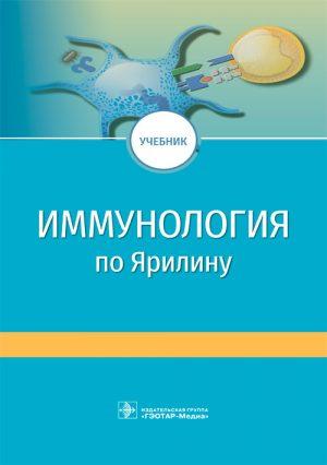 Иммунология по А.А. Ярилину