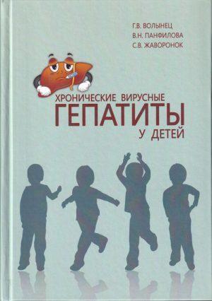 Хронические вирусные гепатиты у детей