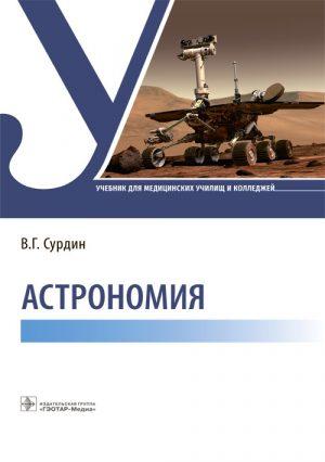 Астрономия. Учебник