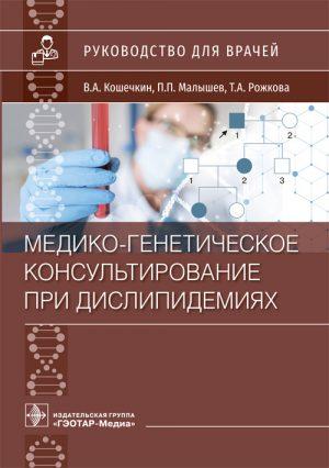 Медико-генетическое консультирование при дислипидемиях. Руководство