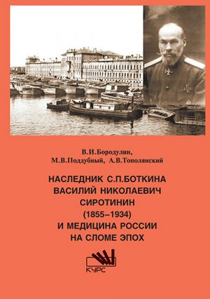Наследник С.П. Боткина Василий Николаевич Сиротинин (1855-1934) и медицина России на сломе эпох
