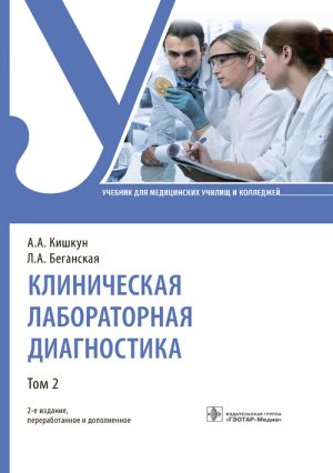 Клиническая лабораторная диагностика. Учебник в 2-х томах. Том 2