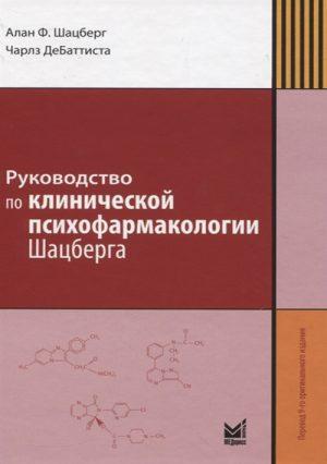 Руководство по клинической психофармакологии Шацберга