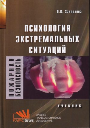 Психология экстремальных ситуаций. Учебник