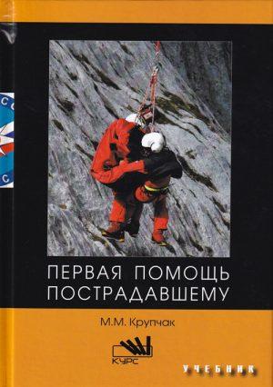 Первая помощь пострадавшему. Оказание первой помощи в чрезвычайных ситуациях. Учебник
