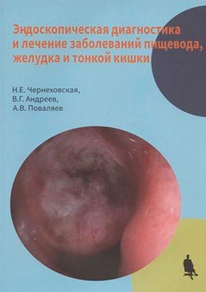Эндоскопическая диагностика заболеваний пищевода, желудка и тонкой кишки