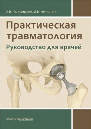 Практическая травматология. Руководство