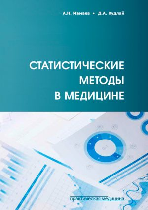 Статистические методы в медицине